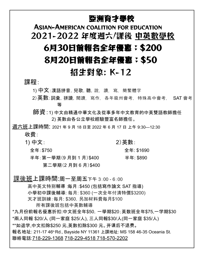 Enrollment Flyer in Chinese